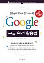 도서 이미지 - 구글 완전 활용법