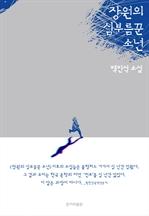 도서 이미지 - 장원의 심부름꾼 소년 (개정판)