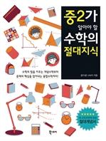 도서 이미지 - 중2가 알아야 할 수학의 절대지식