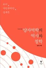 도서 이미지 - 양자역학의 역사와 철학