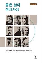 도서 이미지 - 좋은 삶의 정치사상