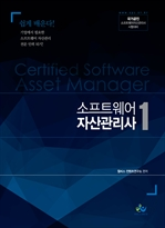 도서 이미지 - 소프트웨어 자산관리사 1