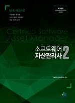 도서 이미지 - 소프트웨어 자산관리사 2