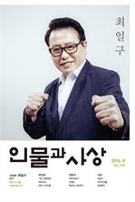 도서 이미지 - 인물과 사상 (월간) : 2016년 08월