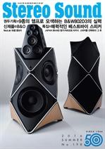 도서 이미지 - 계간 스테레오사운드 Stereo Sound 198호 (2016년 여름호)