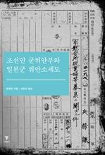 도서 이미지 - 조선인 군위안부와 일본군 위안소 제도