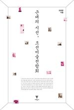 도서 이미지 - 근대의 시선, 조선미술전람회