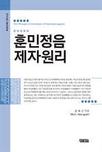 도서 이미지 - 훈민정음 제자원리