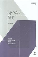 도서 이미지 - 정약용의 철학