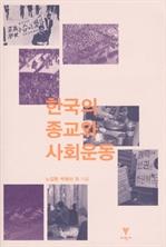 도서 이미지 - 한국의 종교와 사회운동