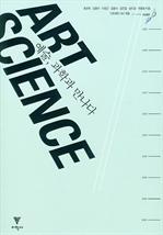 도서 이미지 - 예술, 과학과 만나다