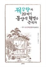 도서 이미지 - 제갈량과 20세기 동양적 혁명을 논하다