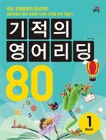 도서 이미지 - 기적의 영어리딩 80 (Book 1)