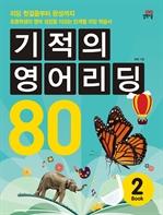 도서 이미지 - 기적의 영어리딩 80 (Book 2)