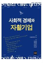 도서 이미지 - 사회적 경제와 자활기업
