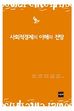 도서 이미지 - 사회적경제의 이해와 전망