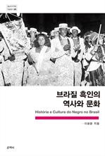 도서 이미지 - 브라질 흑인의 역사와 문화