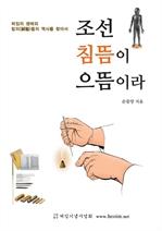 도서 이미지 - 조선 침뜸이 으뜸이라