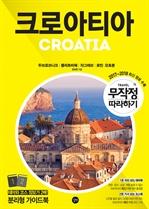 도서 이미지 - 무작정 따라하기 크로아티아
