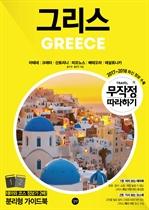 도서 이미지 - 무작정 따라하기 그리스