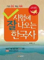 도서 이미지 - 시험에 잘 나오는 한국사