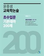 도서 이미지 - 윤중샘 교육학논술 초수입문 기본테마 200제