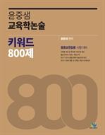 도서 이미지 - 윤중샘 교육학논술 키워드 800제