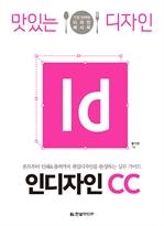 도서 이미지 - 맛있는 디자인 인디자인 CC