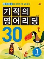 도서 이미지 - 기적의 영어리딩 30 1