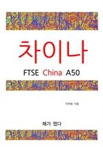 도서 이미지 - 차이나 FTSE China A50