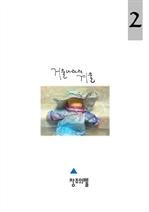 도서 이미지 - 거울 나라의 겨울