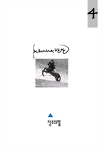 도서 이미지 - 마차 나라의 반란