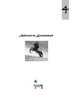 도서 이미지 - Aufstand im Kutschenland