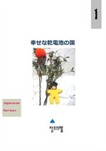 도서 이미지 - 幸せな乾電池の国 (일문+국문)