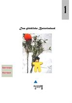 도서 이미지 - Das glückliche Batterienland  (독문+국문)