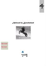 도서 이미지 - Aufstand im Kutschenland (독문+국문)