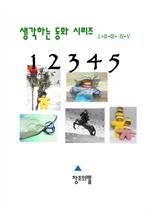 도서 이미지 - 생각하는 동화 시리즈 1~5