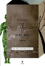 도서 이미지 - 몸의 세계, 세계의 몸