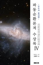 도서 이미지 - 파동순환론적 수상록 IV