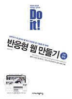 도서 이미지 - Do it! 반응형 웹 만들기