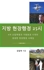 도서 이미지 - 지방 현장행정 25시