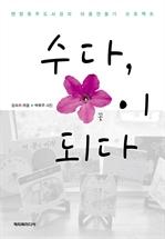 도서 이미지 - 수다, 꽃이 되다