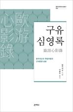 도서 이미지 - 구유심영록