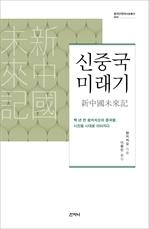 도서 이미지 - 신중국 미래기