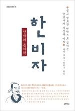 도서 이미지 - 난세의 통치학 한비자