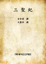 도서 이미지 - 三聖紀