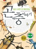 도서 이미지 - 알고 보면 더 재미있는 곤충 이야기