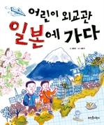 도서 이미지 - 어린이 외교관 일본에 가다