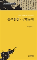 도서 이미지 - 송부인전, 금방울전