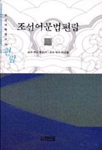 도서 이미지 - 조선어 문법 편람